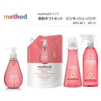 【送料無料】【代引・同梱不可】methodメソッド 洗剤ギフトセット ピンキッシュ・バンド MTG-40-1 4セット::02P03Dec31