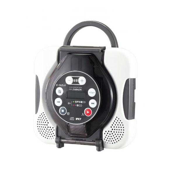 【送料無料】ツインバード 防水CDプレーヤー AV-J166BR