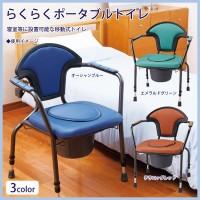 【送料無料】らくらくポータブルトイレ:02P03Dec33