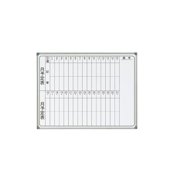 【送料無料】【代引・同梱不可】馬印 AX(アックス)シリーズ壁掛 予定表(月予定表)ホワイトボード W1210×H920 AX34MG:02P03Dec37