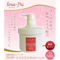 【送料無料】ティナプリビューティ 基礎化粧品シリーズ プロポーションジェル(ボディジェル) 500g(業務タイプ):02P03Dec30