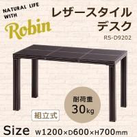 【送料無料】【代引・同梱不可】Robin(ロビン) レザースタイル デスク RS-D9202::02P03Dec31