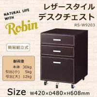 【送料無料】【代引・同梱不可】Robin(ロビン) レザースタイル デスクチェスト RS-W9203::02P03Dec31