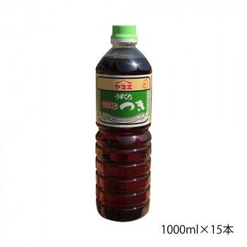 豊かな自然の恵みを受けて作られた醤油です 最安値挑戦 代引 同梱不可 ヤマエ 国内正規品 淡口醤油 うまくち 1000ml×15本 一部離島お届け不可 つき 沖縄県 北海道