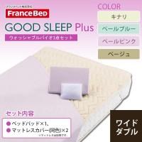 【送料無料】フランスベッド GOOD SLEEP Plus ウォッシャブルバイオ3点セット(ベッドパッド・マットレスカバー) ワイドダブル::02P03Dec31