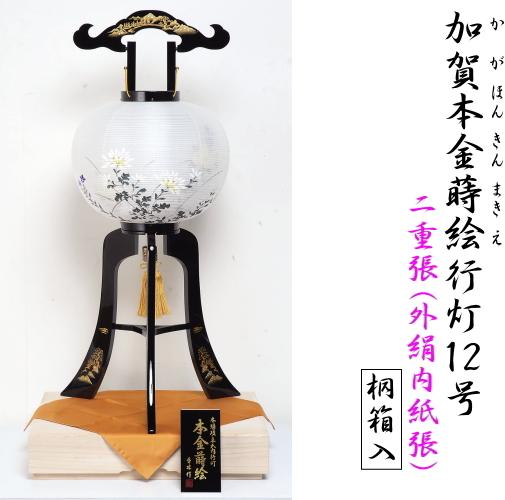 【送料無料】【お取寄せ対応】盆提燈(ぼんちょうちん)加賀本金蒔絵12号(ワンタッチ組立式)二重張(外絹内紙張)高さ:92cm(尺二大内)提灯盆提灯::02P03Dec33