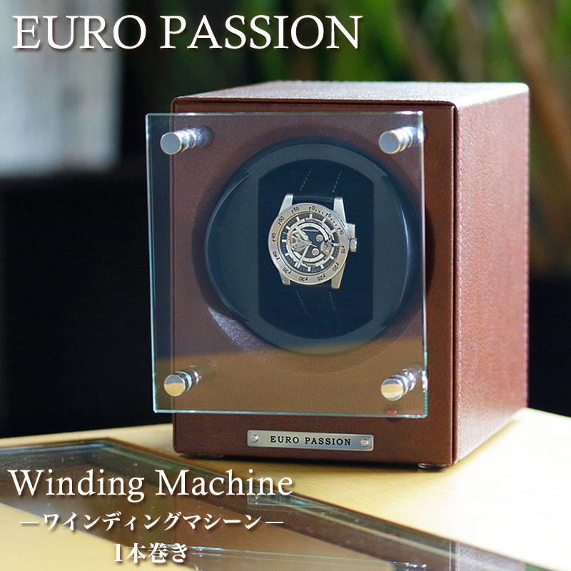 自動巻き上げ機 自動巻き機 ワインディングマシーン 腕時計 時計 ワインディング マシン ウォッチ ワインダー ワインダー 時計ケース 腕時計ケース FWC-1119LBR 1本巻き 1本 1連 革 機械式 自動巻き 自動巻 機械式腕時計 ユーロパッション EUROPASSION 送料無料