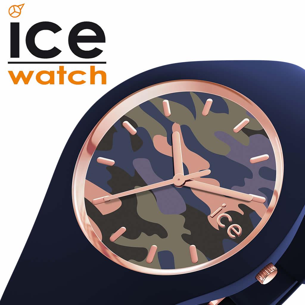 [当日出荷] ICEWATCH 腕時計 アイスウォッチ 時計 アイスバストーニュ グラム トワイライト スモール ICE Bastogne Glam Twilight S レディース 腕時計 迷彩柄 ICE-016638 [サマー スポーツ カジュアル ご褒美 おしゃれ ] [ プレゼント ギフト 新生活 ]