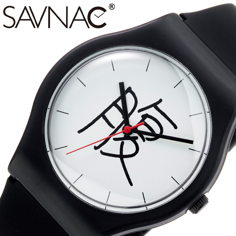 SAVNAC 腕時計 サブナック 時計 加賀美 健 Ken Kagami メンズ レディース 腕時計 ホワイト KK01 [ 正規品 人気 ブランド シンプル おしゃれ ファッション 個性的 ユニーク 現代美術 アーティスト アート デザイナーズ 古着 サブカル 誕生日 バースデー プレゼント ]