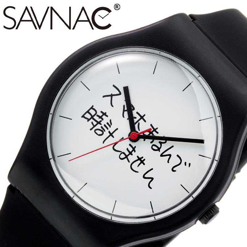 SAVNAC 腕時計 サブナック 時計 加賀美 健 Ken Kagami メンズ レディース 腕時計 ホワイト KK04 [ 正規品 人気 ブランド シンプル おしゃれ ファッション 個性的 ユニーク 現代美術 アーティスト アート デザイナーズ 古着 サブカル 誕生日 バースデー プレゼント ]