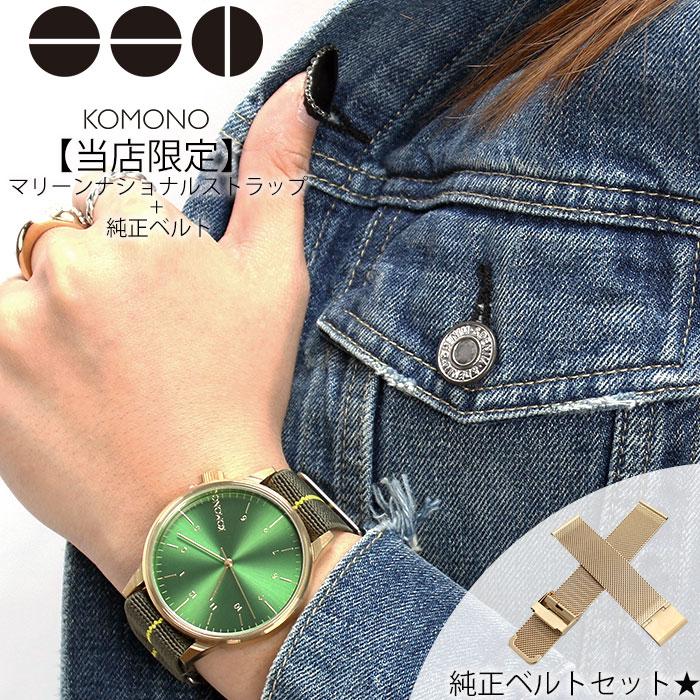 [当日出荷] [気分によって2種類楽しめる]コモノ 腕時計 KOMONO 時計 コモノ腕時計 ウィンストン ロイヤル WINSTON ROYALE メンズ レディース グリーン KOM-W2355 人気 ブランド メタル ベルト シンプル ゴールド おしゃれ インスタ 薄型 [ プレゼント ギフト 新生活 ]