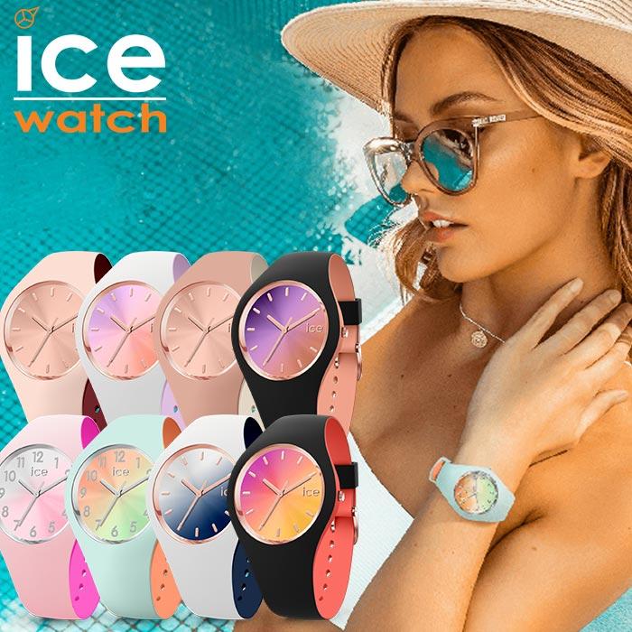 [当日出荷] アイスウォッチ 腕時計 ICE WATCH 時計 デュオ シック duo chic [ 正規品 人気 流行 トレンド ブランド グラデーション かわいい ペアウォッチ 彼氏 彼女 旦那 妻 夫 嫁 ] [ プレゼント ギフト 新生活 ]