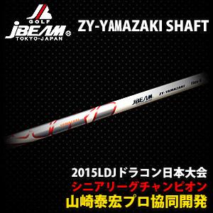 【お取り寄せ】JBEAM(ジェイビーム) ZY-YAMAZAKI R~XX シャフト単体【10P07Nov15】【HTCLDS】