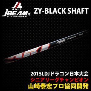 【お取り寄せ】JBEAM(ジェイビーム) ZY-BLACK SR~XX シャフト単体【10P07Nov15】【HTCLDS】