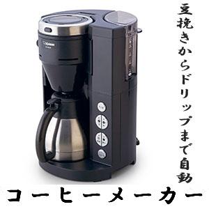 【送料無料】【直送 お取り寄せ商品】コーヒーメーカー(4杯用)