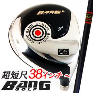 BANG-O-MATIC 超短尺ドライバー!何とクラブ長さ38インチ!(=5番アイアン)【HTC38】