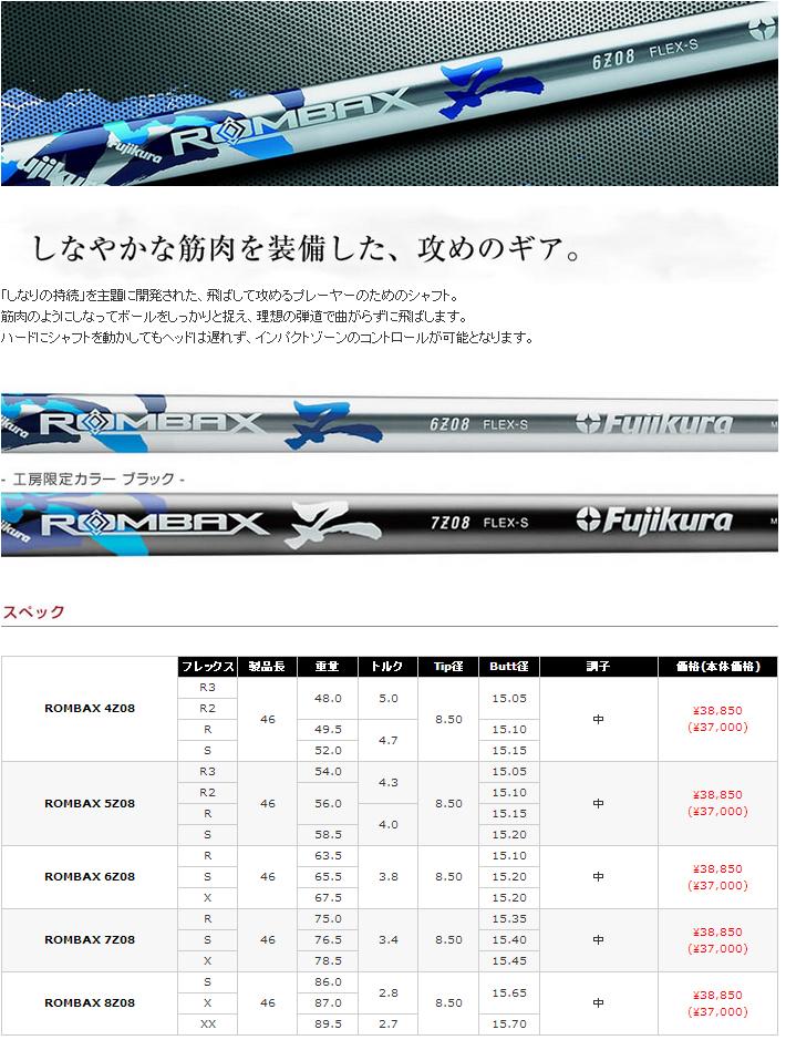 ROMBAX LAN前后卫Z系列木材轴46英寸R3~2X