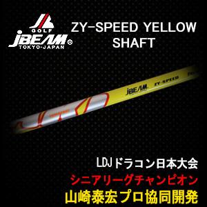 【お取り寄せ】JBEAM(ジェイビーム) ZY-SPEED YELLOW RR~XXX シャフト単体【10P07Nov15】【HTCLDS】