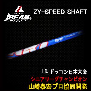 【お取り寄せ】JBEAM(ジェイビーム) ZY-SPEED RR~XXX シャフト単体【10P07Nov15】【HTCLDS】