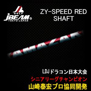 【お取り寄せ】JBEAM(ジェイビーム) ZY-SPEED RED RR~XX シャフト単体【10P07Nov15】【HTCLDS】