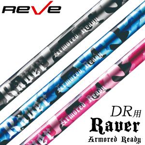 【Reve/レーヴ】RAVER ARMARD READY レイバー アーマードレディー アスリートシャフト S2~X 46インチ