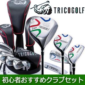 【TRICOGOLF/トリコゴルフ】初心者用 ゴルフクラブセット ( フルセット クラブセット ゴルフ用品 )【10P07Nov15】