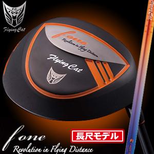 【長尺モデル】【FORE'BES/フォーブス】Flying Cat/フライングキャット F-ONEドライバー Flying Cat F-ONE シャフト装着 R3~5X【10P07Nov15】