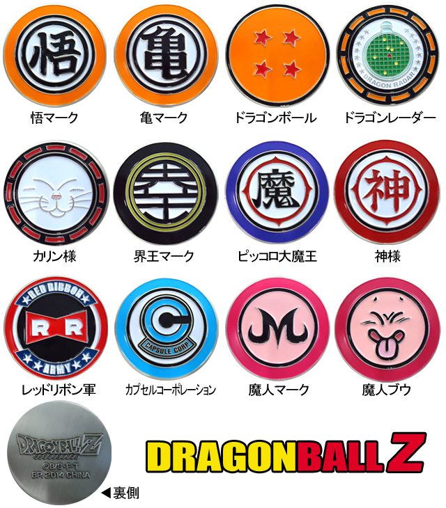 4 ■ 龙珠 Z 球标记 (漫画动漫动漫高尔夫设备)
