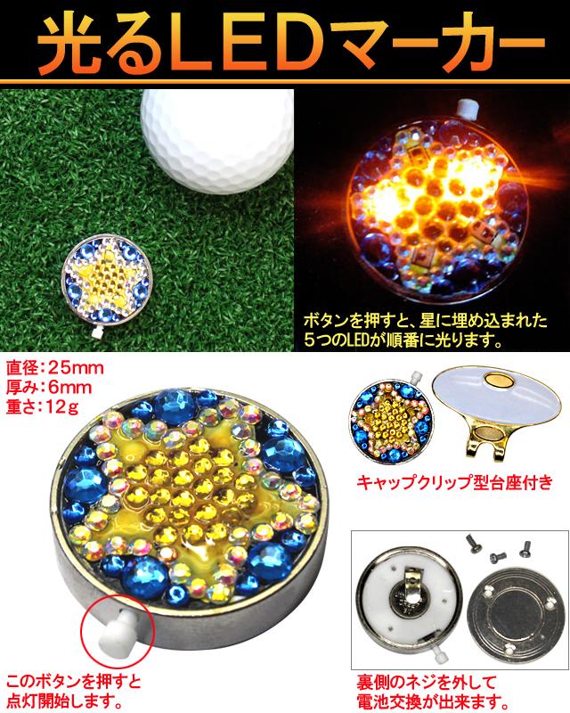 4■スターLEDマーカー (おもしろ ゴルフマーカー ゴルフ コンペ 賞品 景品 ギフト)