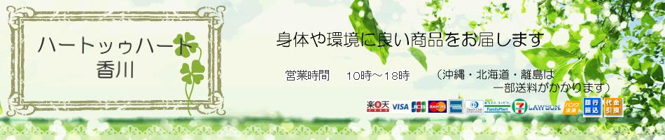 ハートツウハート香川:抗酸化健康食品や、身体にうれしい化粧品などを販売しています。