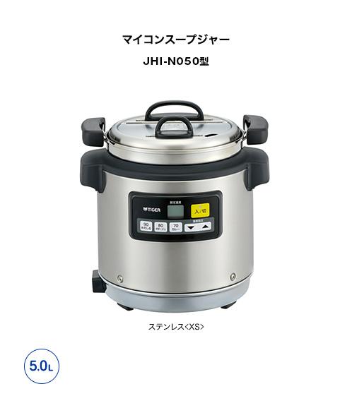 【新品・送料無料・代引不可】TIGER タイガー業務用マイコンスープジャー 5.0LJHI-N050