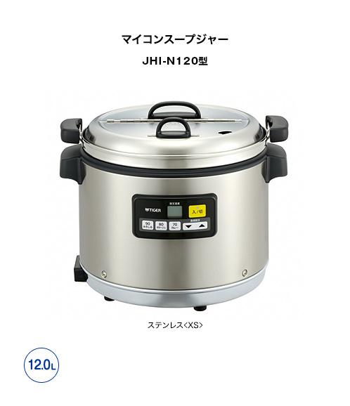 【新品・送料無料・代引不可】TIGER タイガー業務用マイコンスープジャー 12.0LJHI-N120