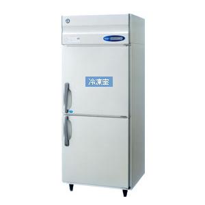 【新品・送料無料・代引不可】ホシザキ 業務用冷蔵庫 [ 薄型 ]HRF-75LZT/HRF-75LZT-L [W750×D650×H1890mm]