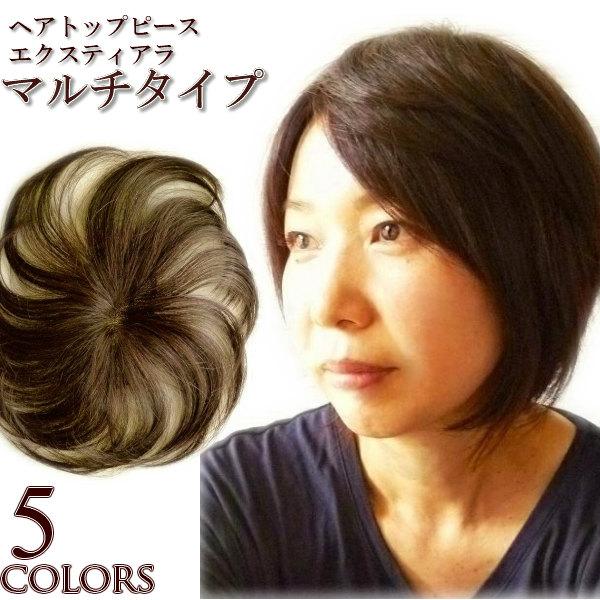 ウィッグ・部分ウィッグ・ヘアトップピース【エクスティアラ】(盛り髪用マルチタイプ)5色【宅配便送料無料】