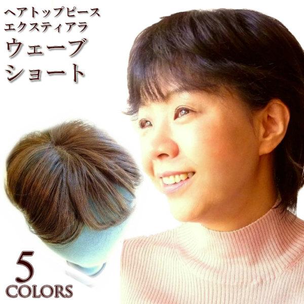 ヘアトップピース【エクスティアラ】(ウエーブショートタイプ)5色【宅配便送料無料】