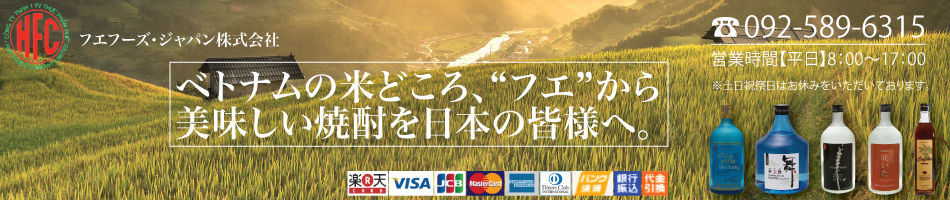 Hue Foods Japan:ベトナムの米どころ、フエで丁寧に作ったお酒を日本の皆様へ。