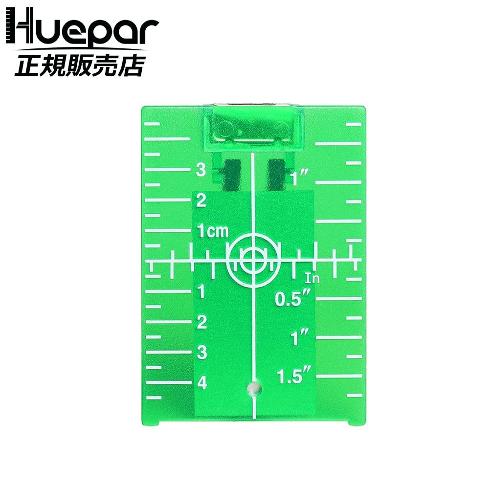 Huepar正規販売店 国内発送 受光板 ターゲット板 レーザー墨出し器用 新発売 Huepar グリーンレーザー マグネット付き ブラケット 正規逆輸入品 緑 ターゲットカード 輝度上げ用 簡易