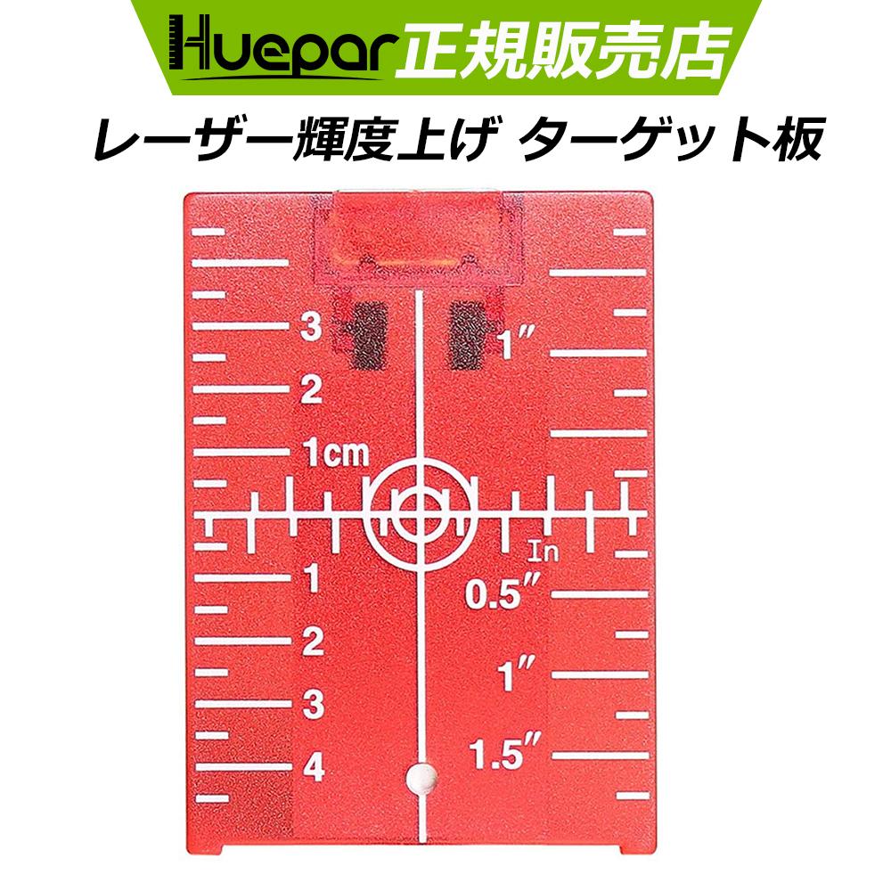 Huepar正規販売店 国内発送 受光板 安い ターゲット板 売れ筋 レーザー墨出し器用 Huepar レッドレーザー ターゲットカード マグネット付き 赤 輝度上げ用 簡易 ブラケット