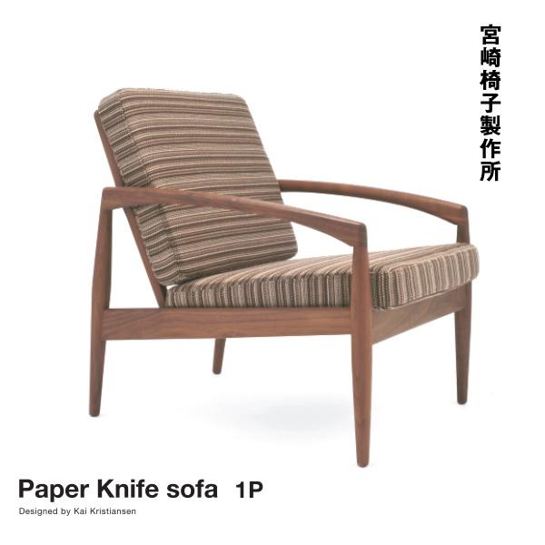宮崎椅子製作所 Paper Knife sofa ペーパーナイフソファ 1P カイ クリスチャンセンデザイン Miyazaki Chair Factory