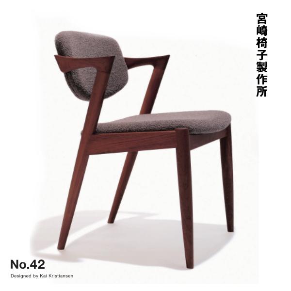 宮崎椅子製作所 No.42 ダイニングチェア カイ・クリスチャンセン Miyazaki Chair Factory No 42 Kai Kristiansen