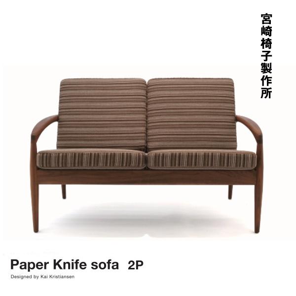 宮崎椅子製作所 Paper Knife sofa ペーパーナイフソファ 2P カイ クリスチャンセンデザイン Miyazaki Chair Factory