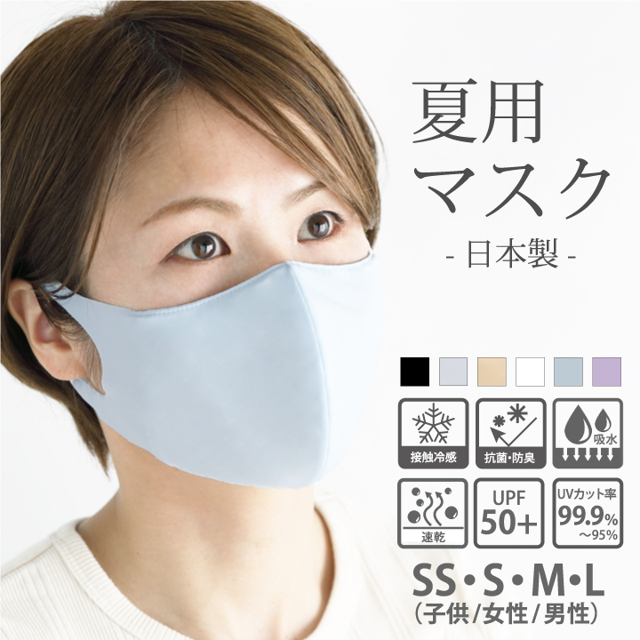 日本 冷 感 製 ランキング マスク