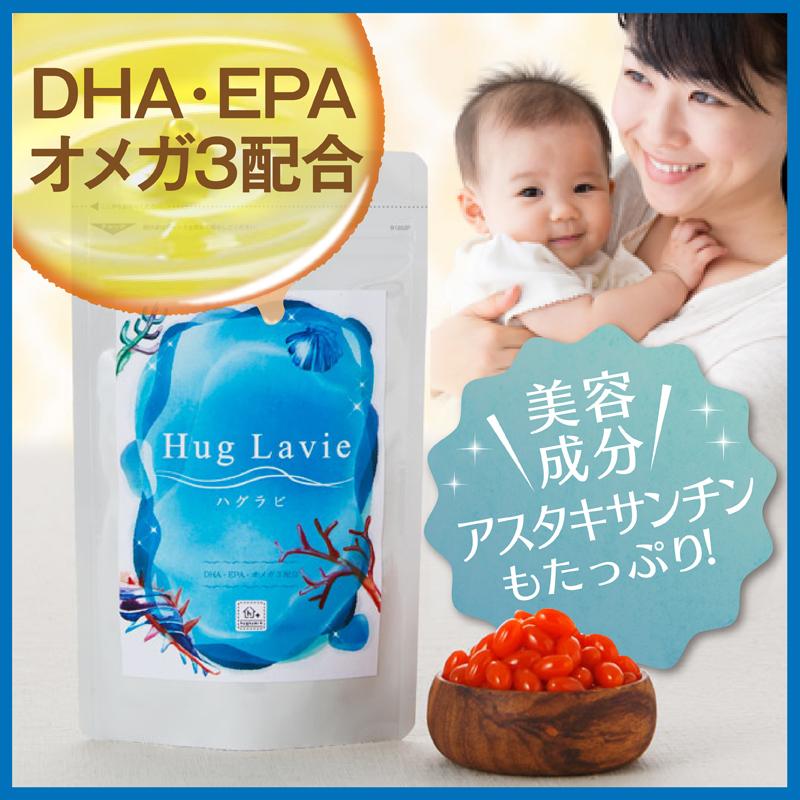 【公式】ハグラビ 超お得な6袋セット【1袋あたり400円OFF】 1袋90粒入り DHAサプリ 妊娠後期 産後 赤ちゃんの成長 自然由来 送料無料 はぐくみプラス公式