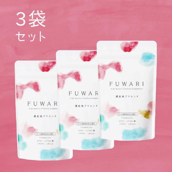 【公式】FUWARI 3袋セット 1袋90粒入り くすみ たるみ ほうれい線 ハリ 潤い 美容 送料無料 はぐくみプラス公式 はぐくみぷらす ふわり フワリ
