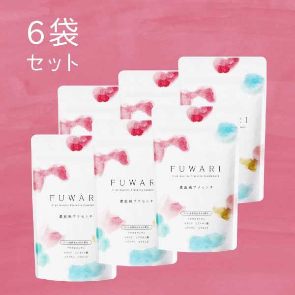 【公式】FUWARI 6袋セット 1袋90粒入り くすみ たるみ ほうれい線 ハリ 潤い 美容 送料無料 はぐくみプラス公式 はぐくみぷら ふわり フワリ
