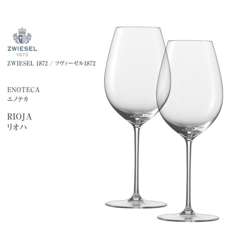 SALE 30%OFF! ZWIESEL ENOTECA/rioja リオハ 109583 ワイングラス2個セット