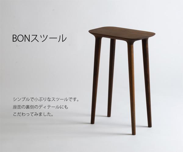 宮崎椅子製作所 Bon stool ボンスツール 千葉禎デザイン Miyazaki Chair Factory