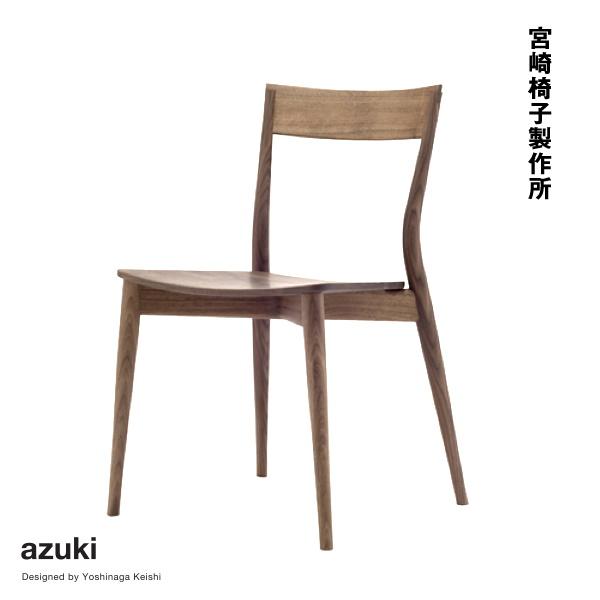 宮崎椅子製作所 azuki チェアー(無垢座仕様) 吉永圭史 Miyazaki Chair Factory