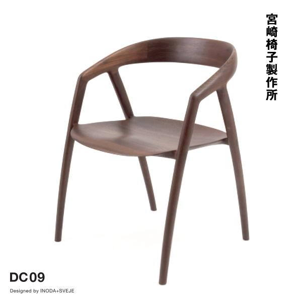 宮崎椅子製作所 DC09 ダイニングチェア Inoda+Sveje Design Studio Miyazaki Chair Factory DC09(Inoda+Sveje)