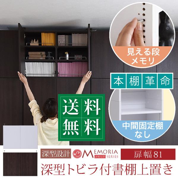 深型 本棚 扉付 上置き 幅 81 MEMORIA 棚板が1cmピッチで可動する 本棚[直送品]